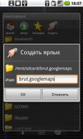 File Manager (Проводник) 2.5.0